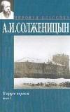 Солженицын А. - В круге первом. В 2 томах. Том 1
