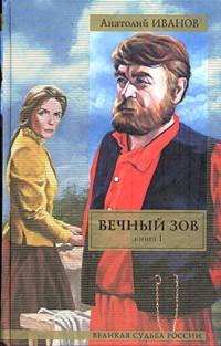 Иванов А.С. - Вечный зов. В 2 кн. Кн. 1