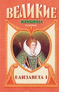 Эвелин Энтони - Елизавета I