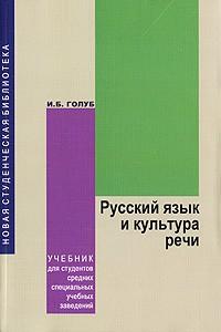 Голуб И. - Русский язык и культура речи