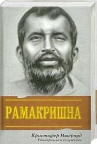 Кристофер Ишервуд - Рамакришна и его ученики