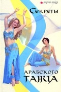 Верещагина Т. - Секреты арабского танца