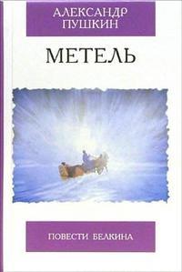 Пушкин Александр Сергеевич - Метель. Повести Белкина