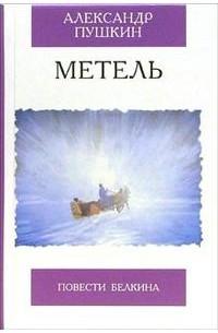 Рецензия на книгу метель пушкина 4388