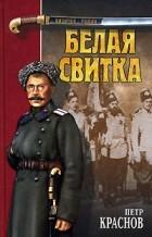 Краснов П.Н. - Белая свитка