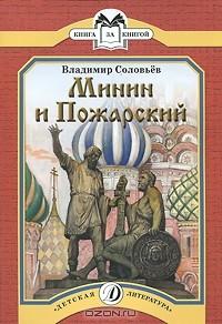 Владимир Соловьев - Минин и Пожарский