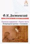 Ольгин И. - Преступление и наказание