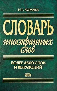 СЛОВАРЬ ИНОСТРАННЫХ СЛОВ КОМЛЕВ Н.Г 2006 СКАЧАТЬ БЕСПЛАТНО