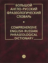 Кунин а.в.большой англо-русский фразеологический словарь