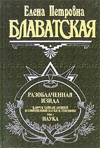 Елена Блаватская - Разоблаченная Изида. Том 1. Наука
