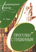 А. Терц - Прогулки с Пушкиным