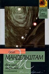 Осип Мандельштам - Век мой, зверь мой...