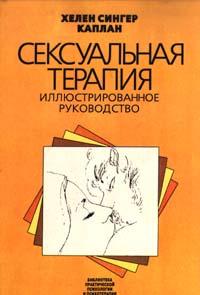 Методы сексуальной терапии