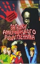 Антон Иванов, Анна Устинова - Загадка американского родственника