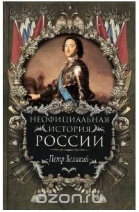 Балязин В. - Неофициальная история России: Петр Великий