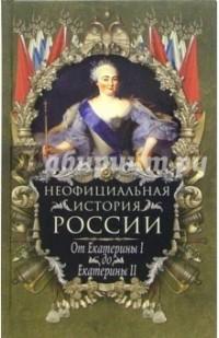Балязин В. - Неофициальная история России: От Екатерины I до Екатерины II