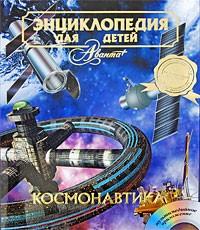 - Энциклопедия для детей. Том 25. Космонавтика. (+ CD)