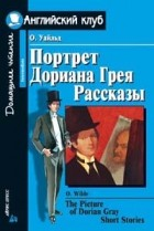 Оскар Уайльд - The Picture of Dorian Gray. Short Stories