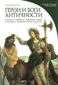 Лучия Импеллузо - Герои и боги античности