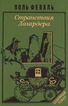 Поль Феваль - История горбуна. Роман в четырех книгах. Книга 3. Странствия Лагардера