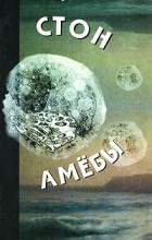 Николаев Г.Ф. - Стон амебы