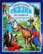 Якоб Гримм - Удивительные сказки малышам (сборник)