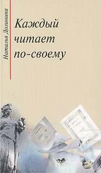 Наталья Долинина - Каждый читает по-своему