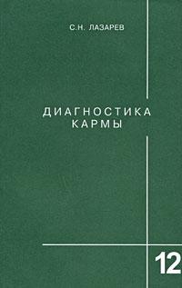 Лазарев с. Н. Книги скачать.