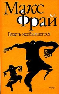 Макс Фрай - Власть несбывшегося (сборник)