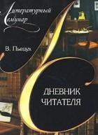 Пьецух В.А. - Дневник читателя