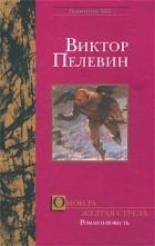 Виктор Пелевин - Омон Ра. Желтая стрела (сборник)
