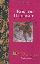 Пелевин В. - Омон РА. Желтая стрела