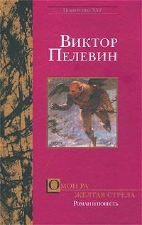 Виктор Пелевин - Омон РА. Желтая стрела