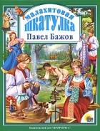 Бажов П. П. - Малахитовая шкатулка (сборник)
