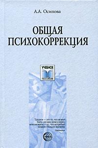 Осипова А.А. - Общая психокоррекция: учебное пособие