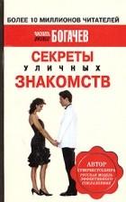 Книга Секреты Уличных Знакомств