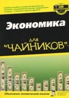 """Шон Масаки Флинн - Экономика для """"чайников"""""""