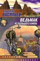 Владимир Васильев - Ведьмак из Большого Киева