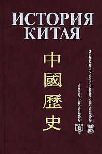 Меликсетов А.В. - История Китая: Учебник