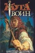 Дмитрий Скирюк - Воин. Драконовы сны