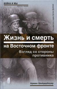 Шейдербауер А. - Жизнь и смерть на Восточном фронте. Взгляд со стороны противника