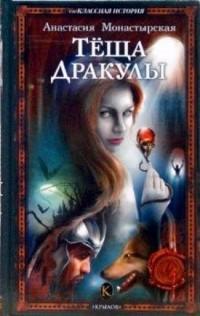 Анастасия Монастырская - Теща Дракулы