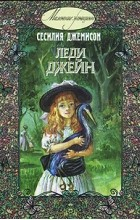 Сесилия Джемисон - Леди Джейн