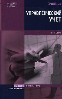 Суйц В. П. - Управленческий учет. Учебник