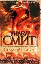 Уилбур Смит - Седьмой свиток