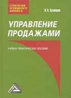 Кузнецов И.Н. - Управление продажами