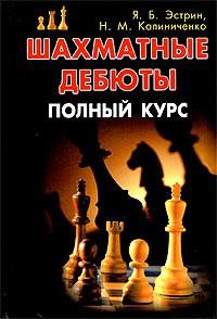 - Шахматные дебюты: Полный курс