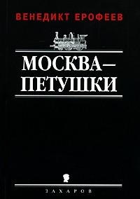 Москва петушки рецензия критика 4546