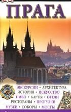 Соукуп В. - Прага