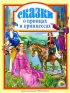 - Сказки о принцах и принцессах (сборник)